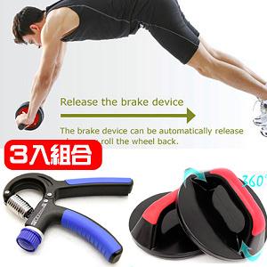 旋轉伏地挺身器+調節握力器(10~40公斤)+手控式煞車健美輪.健腹機健腹器.健腹輪伏地挺身盤