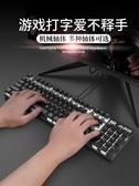 有線鍵盤黑爵戰警游戲真機械鍵盤青軸黑軸紅軸茶軸臺式電腦筆記本電競有線 LX春季特賣