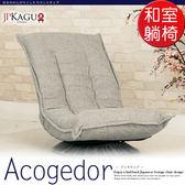 JP Kagu嚴選 日式好舒適360度旋轉多段和室椅/躺椅(二色)太空灰