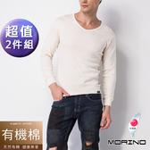 【MORINO摩力諾】有機棉長袖T恤 V領衫(超值2件組)