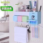 牙刷架吸壁式衛生間刷牙杯壁掛刷牙杯架子盒消毒器牙刷置物架套裝 概念3C旗艦店
