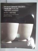【書寶二手書T5/收藏_PCC】中國嘉德香港2019春季拍賣會_應物希古-中國古代陶瓷_2019/3/31