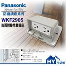 Panasonic 國際牌防雨插座系列 ...
