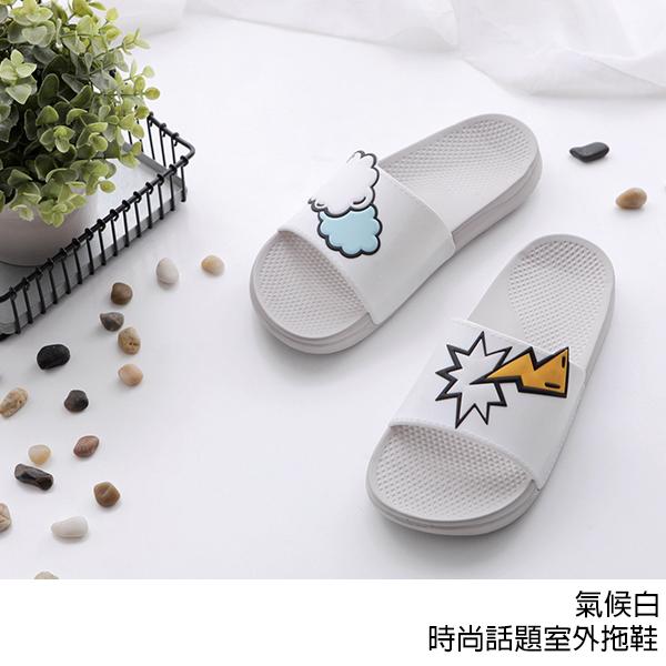【333家居鞋館】★超防滑耐穿★時尚話題室外拖鞋-氣候白