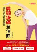 (二手書)就用這64招伸展操,肩頸痠痛全消除