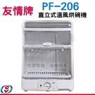 【信源電器】友情牌直立式溫風烘碗機 PF-206