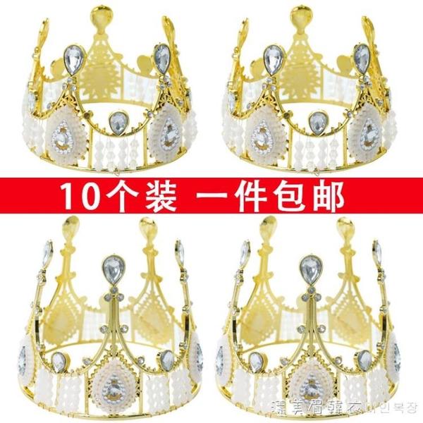 【10個】皇冠生日蛋糕裝飾擺件女王珍珠水晶滿天星海草天鵝插件 美眉新品