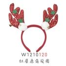 【X mas聖誕特輯】聖誕裝飾-鹿角髮圈 W1210120