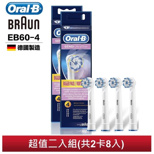 德國百靈 Oral-B- 超細毛護齦刷頭 EB60-4*2 (二組八入)