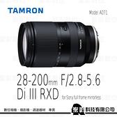 【現貨】TAMRON 28-200mm F2.8-5.6 DiIII RXD ( A071 ) for SONY FE 旅遊鏡頭【公司貨】 *10月份活動 回函贈好禮