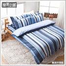 (預購)床包被套組 / 雙人特大【簡潔休閒藍】含兩件枕套  100%精梳棉  戀家小舖台灣製AAS512