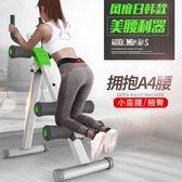 美腰機收腹機家用過山車美腰板腹肌健腹器多功能運動健身器材WY三角衣櫥