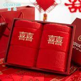 大紅色雙喜字紅結婚慶情侶裝純棉毛巾禮盒 私人定制繡字禮品