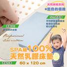SPA級100%天然 嬰兒乳膠床墊(優雅...