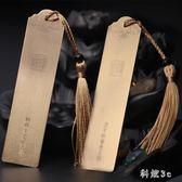唐禮 中國風古典書簽金屬 精美流蘇創意銅書簽 js7329『科炫3C』