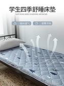 單人床墊 床墊學生宿舍單人0.9床褥子墊1.2米軟墊加厚榻榻米墊子海綿墊被 布衣潮人YJT
