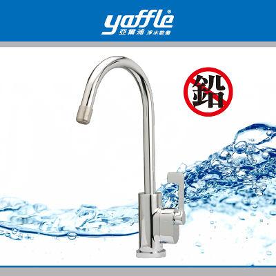 【麗室衛浴】yaffle亞爾浦 無壓式三分出水龍頭 CUD-22