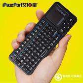 空中飛鼠 藍牙鍵盤 無線電腦電視手機平板遙控器 Sfzk3