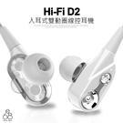 最新款! 雙動圈 HiFi 線控 耳機 重低音 手機 平板 四核 環繞 電鍍 插線 麥克風 耳塞 運動耳機