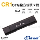 【鼎立資訊】CR1 USB3.1 TYPE-C 3in1 讀卡機 黑色