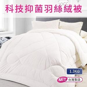 【三浦太郎】台灣製造 科技抑菌羽絲絨被1.3KG/ 6x7呎四季被/ 被子