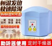 定時助聽器干燥器電子護理寶除濕器抽濕機防潮箱干燥盒潮濕干燥箱 NMS小明同學