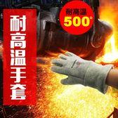 耐高溫手套500度 工業隔熱阻燃耐磨防燙 ☸mousika