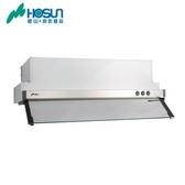 【豪山HOSUN 】隱藏式烤白排油煙機VEQ 9158P 90CM