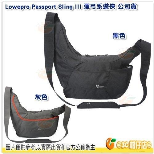 羅普 L155 Lowepro Passport Sling III 彈弓系遊俠 黑色 第三代 單肩斜背相機包 可擴大