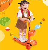 滑滑車幼兒童1一2-3-6歲寶寶滑板車可坐初學者 男女孩溜溜車折疊夢想巴士
