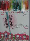 【書寶二手書T3/藝術_HRZ】愛上鋼珠筆可愛彩繪_哈日杏子, 我那霸陽子