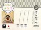 日本製 不鏽鋼深形梅酒杓/釀酒杓/糖漿杓...