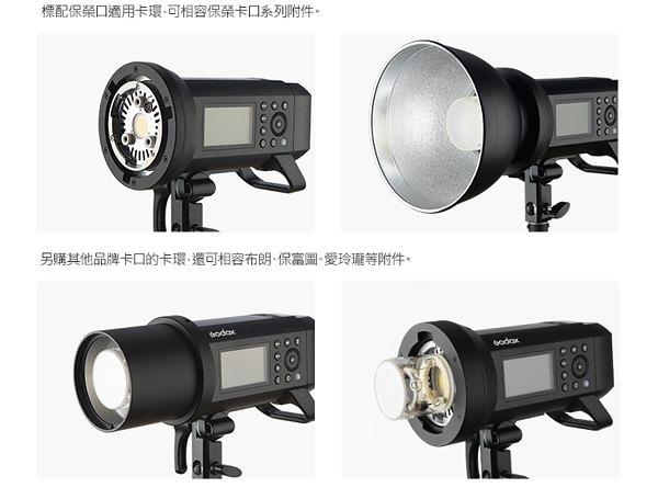 Godox 神牛 AD400Pro 外拍燈 閃光燈 AD400 Pro 【2.4G 】公司貨