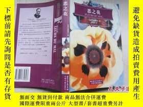 二手書博民逛書店罕見惡之花(彩色插圖本)11802 (法)波德萊爾(Charle