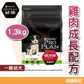 冠能pro plan一般幼犬雞肉成長配方 1.3kg狗飼料【寶羅寵品】