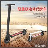 電動滑板車成年折疊迷你電動車小型電動代步車踏板車代步神器上班WL2727【黑色妹妹】
