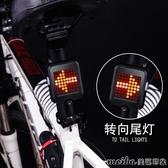 自行車燈智慧感應轉向剎車激光尾燈USB充電山地車轉向安全警示燈QM 美芭