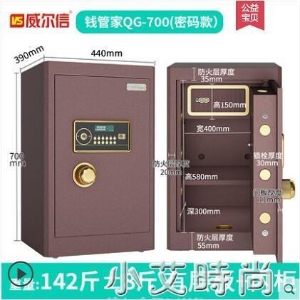 威爾信防火保險櫃家用小型床頭隱形3C認證指紋密碼保險箱防盜全鋼實心加厚入牆 NMS小艾新品