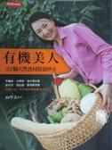 【書寶二手書T2/美容_NBG】有機美人-32個天然食材保養妙方_向學文