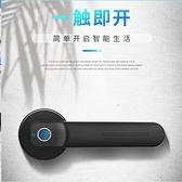 台灣現貨 智能指紋電子鎖 【手機批發網】 指紋鎖 防盜鎖 電子鎖 智能鎖 USB充電igo