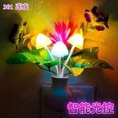 創意光控感應LED節能插電小夜燈七彩蘑菇 臥室起夜喂奶嬰兒床頭燈『櫻花小屋』