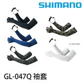漁拓釣具 SHIMANO GL-047Q (防曬袖套)