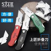 上匠 加強折疊刀美工刀 鋁合金墻紙刀片 大號地毯割刀 壁紙刀