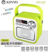 藍芽喇叭 耐嘉 KINYO BTS-691 繽紛藍牙手提喇叭 音響 喇叭 USB