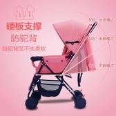 手推車 手推車推車可坐可躺輕便簡易小折疊兒童手推車 LX免運