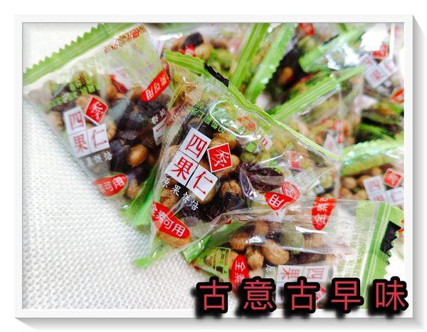 古意古早味 四季果仁 (三角包/300公克) 懷舊零食 養生 全素 四果仁 綜合堅果仁 原果烘培 堅果