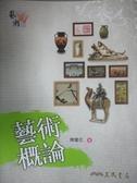 【書寶二手書T1/大學藝術傳播_YET】藝術概論3/e_陳瓊花