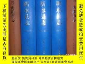 二手書博民逛書店罕見明水縣誌(1986-2005)Y3220 明水縣誌地方誌編纂