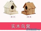 鳥窩 實木鳥窩鳥巢裝飾鳥籠戶外鳥屋木質珍珠麻雀鳥房子牡丹鸚鵡繁殖箱 快速出貨