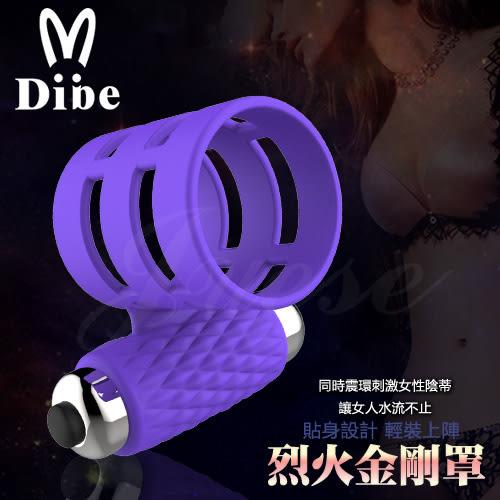 《蘇菲雅情趣用品》Dibe-烈火金剛罩 強力鎖精矽膠陰蒂震動器